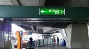 エカマイ駅2番出口