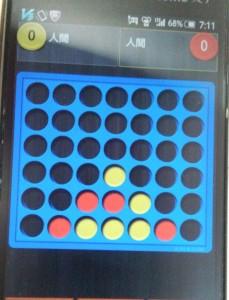 4目並べアプリ