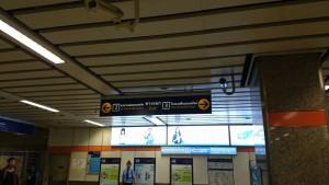 MRTファイクアン駅